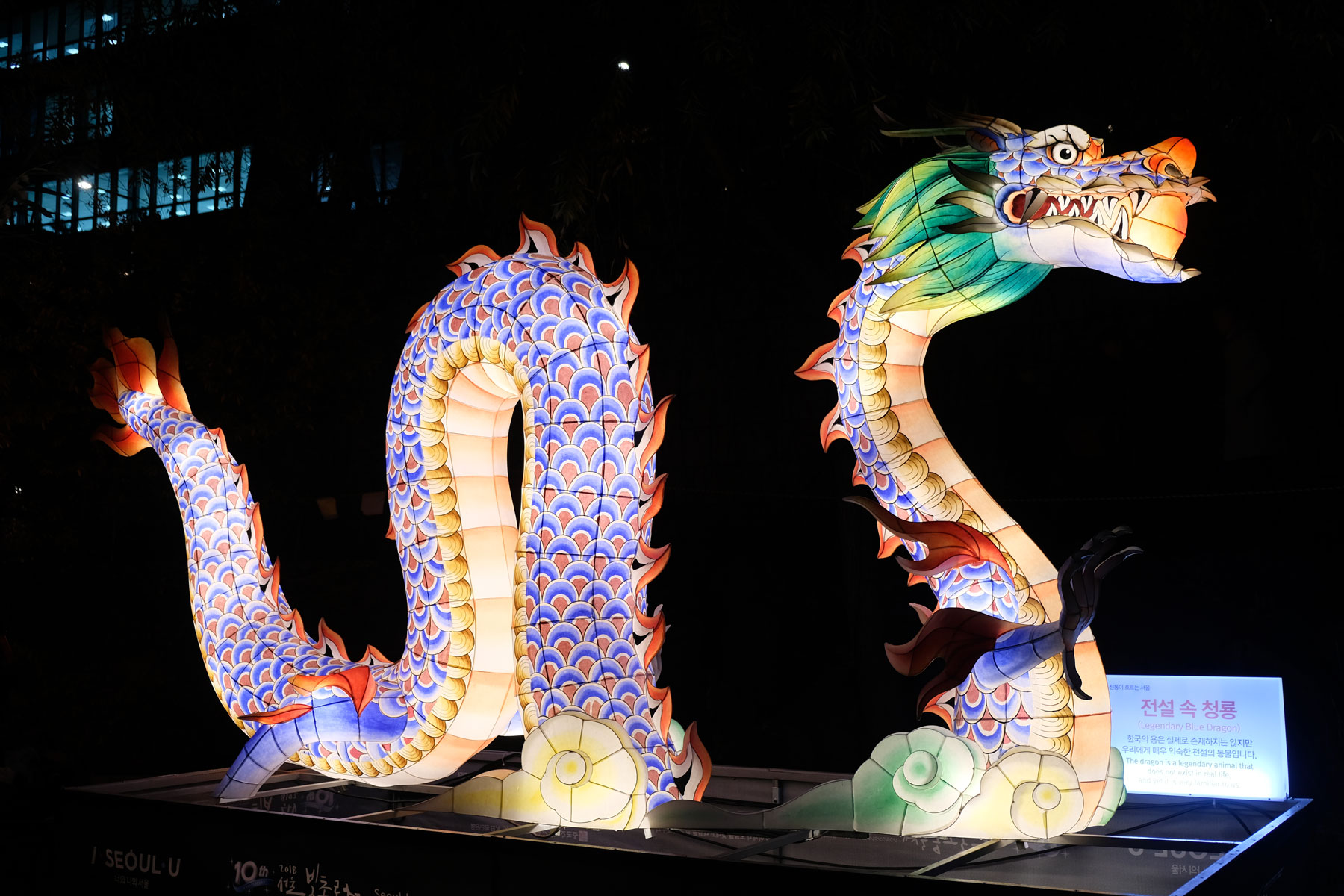 Eine Schlange leuchtet beim Laternenfestival in Seoul in der Nacht.